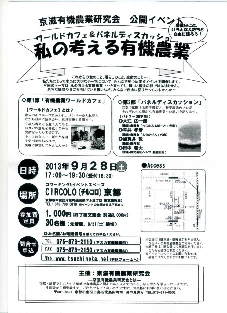 京滋有機農業研究会公開イベント